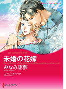 未婚の花嫁(ハーレクインコミックス)