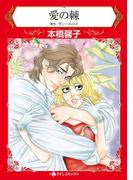 愛の棘(ハーレクインコミックス)