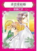 非恋愛結婚(ハーレクインコミックス)