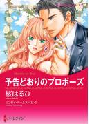 予告どおりのプロポーズ(ハーレクインコミックス)