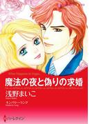 魔法の夜と偽りの求婚(ハーレクインコミックス)