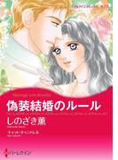 偽装結婚のルール(ハーレクインコミックス)