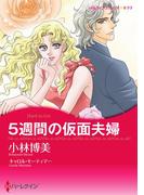 5週間の仮面夫婦(ハーレクインコミックス)