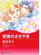背徳のささやき(ハーレクインコミックス)