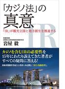 「カジノ法」の真意 「IR」が観光立国と地方創生を推進する(単行本(KADOKAWA / 角川マガジンズ))
