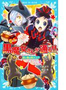 6年1組 黒魔女さんが通る!! 01 使い魔は黒ネコ!?(講談社青い鳥文庫 )