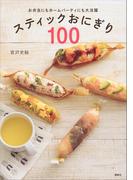 スティックおにぎり100 お弁当にもホームパーティにも大活躍(講談社のお料理BOOK)