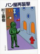パン屋再襲撃(文春文庫)