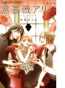 黒薔薇アリス(新装版) 3(フラワーコミックスα)