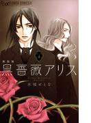 黒薔薇アリス(新装版) 4(フラワーコミックスα)