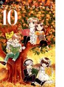 エンジェル・トランペット 10(フラワーコミックスα)