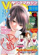 ヤングマガジン 2016年44号 [2016年10月3日発売]