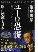 ユーロ恐慌 欧州壊滅と日本 (Econo‐Globalists)