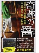 奇跡の醬 陸前高田の老舗醬油蔵八木澤商店再生の物語