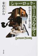 シャーロック・ホームズを歩く 作品をめぐる旅と冒険