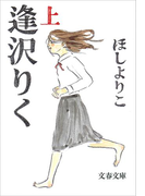 【全1-2セット】逢沢りく(文春文庫)