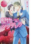 堅物シンデレラ Hidemi & Keiichi (エタニティブックス Rouge)(エタニティブックス・赤)