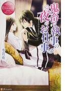 鬼畜な執事の夜のお仕事 Kaoruko & Toshiyoshi (エタニティブックス Rouge)(エタニティブックス・赤)
