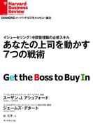 あなたの上司を動かす7つの戦術(DIAMOND ハーバード・ビジネス・レビュー論文)
