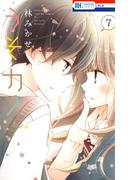 うそカノ(7)(花とゆめコミックス)