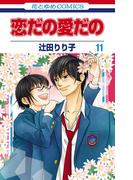 恋だの愛だの(11)(花とゆめコミックス)