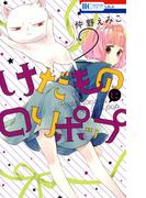 けだものにロリポップ(2)(花とゆめコミックス)