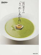 辰巳芳子の「さ、めしあがれ。」 (クロワッサンBooks)