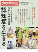 認知症を生きる 正しく知ることが予防と治療への近道 (MAGAZINE HOUSE MOOK)(マガジンハウスムック)