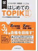 ソウル大学の韓国語はじめてのTOPIK Ⅱ