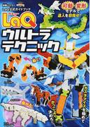 LaQウルトラテクニック (LaQ公式ガイドブック)