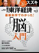 週刊東洋経済2016年10月8日号