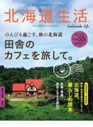 北海道生活 2016年10-11月号