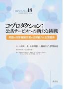 コ・プロダクション:公共サービスへの新たな挑戦 英国の政策審議文書の全訳紹介と生活臨床 (PHNブックレット)