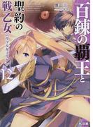 百錬の覇王と聖約の戦乙女 12 (HJ文庫)(HJ文庫)