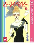 【全1-2セット】ビー マイ ベイビー(クイーンズコミックスDIGITAL)