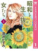 【全1-2セット】昭和を生き抜く女たち(マーガレットコミックスDIGITAL)