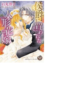 【1-5セット】侯爵に買われた人形花嫁【BSF用】(乙女ドルチェ・コミックス)