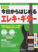 今日からはじめるエレキ・ギター オールカラー教則 新装版