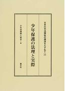 少年保護の法理と実際 (日本の司法福祉の源流をたずねて)
