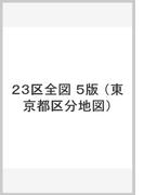 23区全図 5版 (東京都区分地図)
