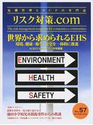 リスク対策.com 危機管理とBCPの専門誌 VOL.57(2016SEPTEMBER) 特集世界から求められるEHS