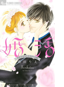 婚活〜幸せになるための4つの噓〜 (モバフラフラワーコミックスα)