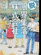 脱・限界集落株式会社 (小学館文庫)