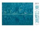 東山魁夷アートカレンダー 2017年版(小型判)  ([カレンダー])