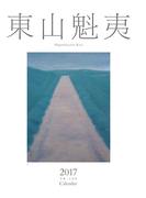 東山魁夷アートカレンダー 2017年版(大判) ([カレンダー])