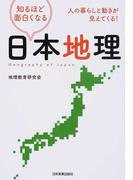 人の暮らしと動きが見えてくる! 知るほど面白くなる日本地理