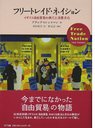 フリートレイド・ネイション イギリス自由貿易の興亡と消費文化