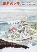 赤毛のゾラ 下 (福音館文庫)(福音館文庫)