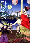 ひめごと 浮世艶草子 (SPコミックス)(SPコミックス)