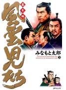 風雲児たち 幕末編28 (SPコミックス)(SPコミックス)